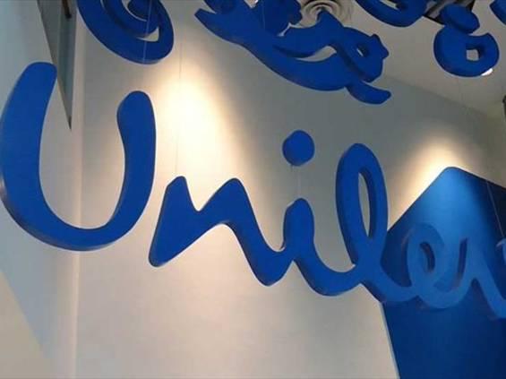 Unilever sprzedaje margaryny za ponad 6,8 mld euro